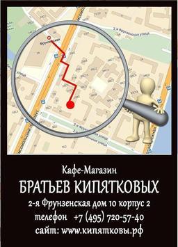 Кипятковы.рф screenshot 1
