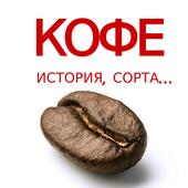 Кофе. История, сорта... icon