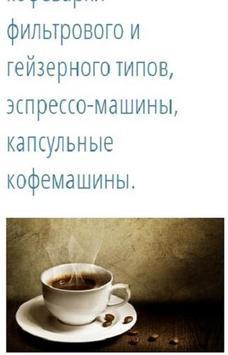 Кофе. История, сорта... poster