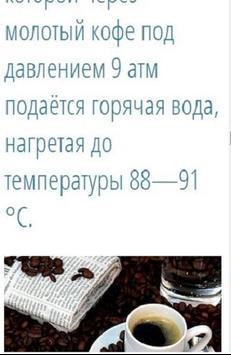 Кофе. История, сорта... apk screenshot