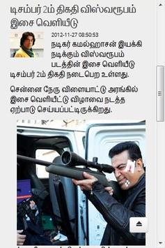 Kollywood (Tamil) News apk screenshot