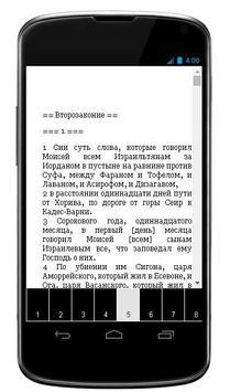 Книга пророка Иезекииля apk screenshot