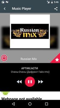 Радио apk screenshot