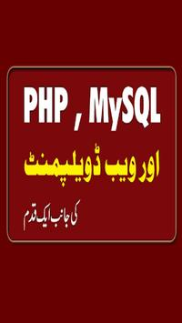 LEARN PHP AND MYSQL IN URDU poster