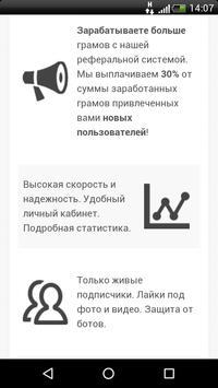Лайки в Инстаграм apk screenshot