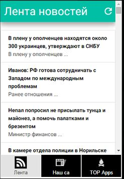 News Feed - latest hot news apk screenshot