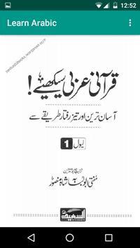 Learn Arabic Ekran Görüntüsü 1