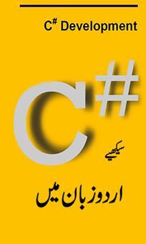 Learn C Language in Urdu screenshot 3