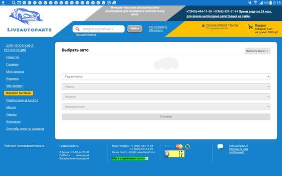 Лайфавтопартс apk screenshot