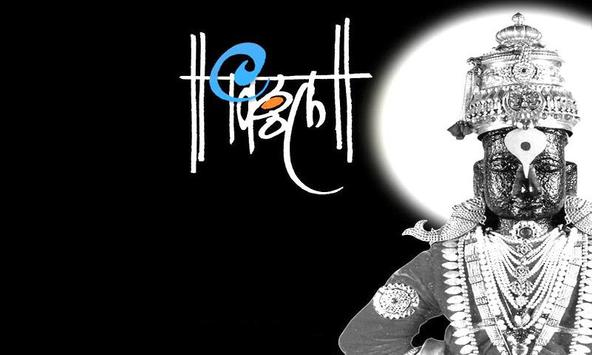 Lord VITTHAL Live Wallpaper poster