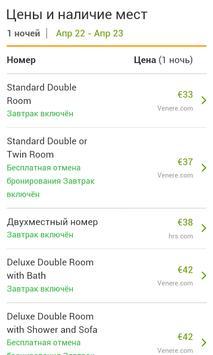 Львов - Отели apk screenshot