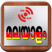 MALAYALAM 24x7 FM RADIO (മലയാളം റേഡിയോ) icon