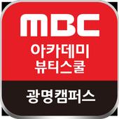 MBC아카데미뷰티스쿨 광명캠퍼스 광명미용학원 icon