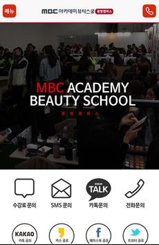 MBC아카데미뷰티스쿨 광명캠퍼스 광명미용학원 poster
