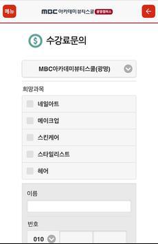 MBC아카데미뷰티스쿨 광명캠퍼스 광명미용학원 apk screenshot