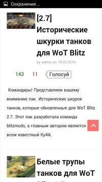 Mods for WoT Blitz apk screenshot