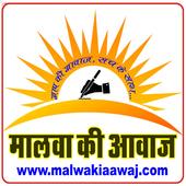 Malwa Ki Aawaz icon