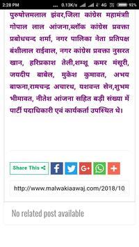Malwa Ki Aawaz screenshot 3