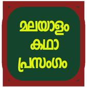 Kdha Prasngam icon