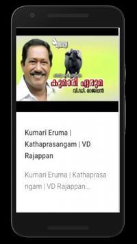 Kdha Prasngam screenshot 1