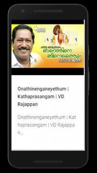 Kdha Prasngam screenshot 2
