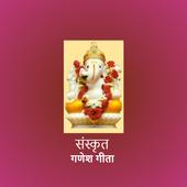 गणेश गीता (मराठी ) icon
