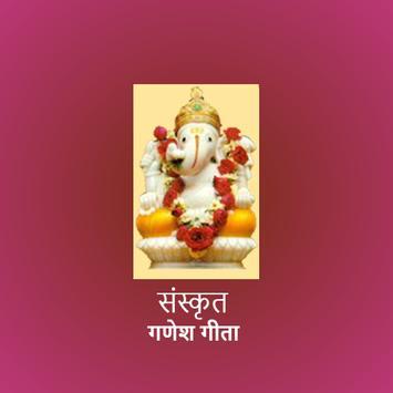 गणेश गीता (मराठी ) poster