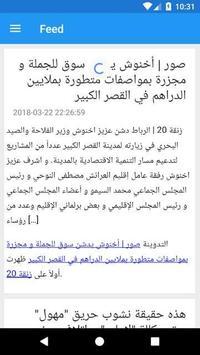 Maroc News screenshot 3