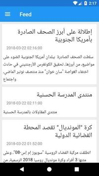 Maroc News poster