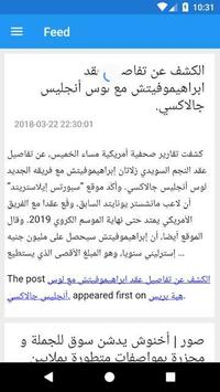 Maroc News screenshot 11