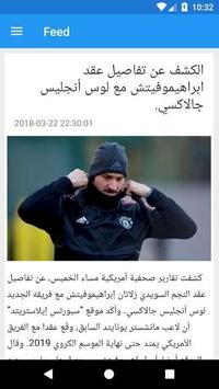 Maroc News screenshot 12