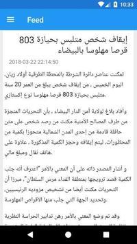 Maroc News screenshot 13