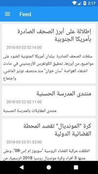 Maroc News screenshot 7