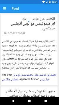 Maroc News screenshot 4