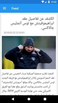 Maroc News screenshot 5