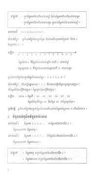 គណិតវិទ្យាថ្នាក់ទី៧ សៀវភៅសិស្ស screenshot 1