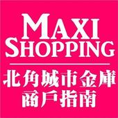 MaxiShopping 北角城市金庫商戶指南 icon