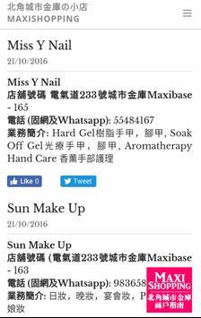 MaxiShopping 北角城市金庫商戶指南 screenshot 2