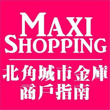 MaxiShopping 北角城市金庫商戶指南 screenshot 4