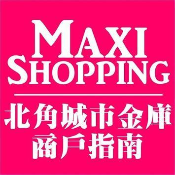 MaxiShopping 北角城市金庫商戶指南 screenshot 5