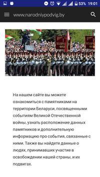 Мемориализация подвига народа в Сморгонском районе screenshot 1