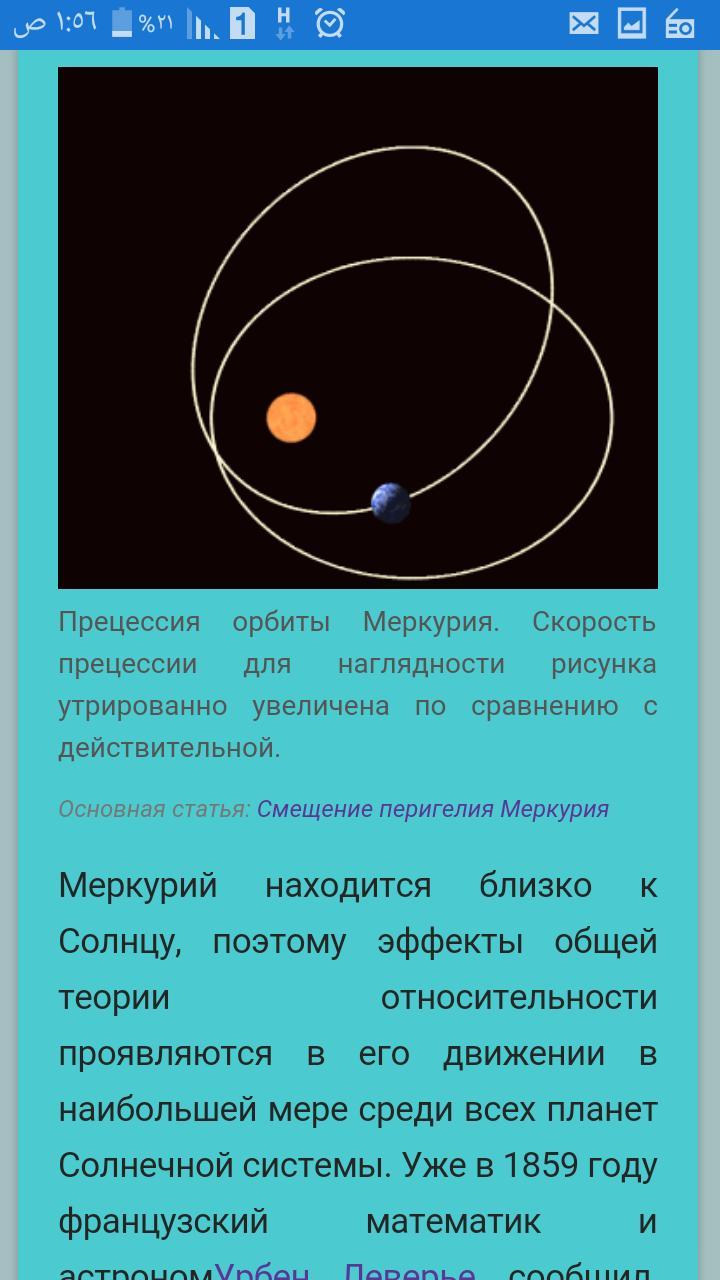полном картинки прецессии перигелия меркурия из-за этого хинштейн