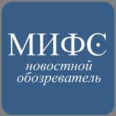 МИФС - новостной обозреватель icon