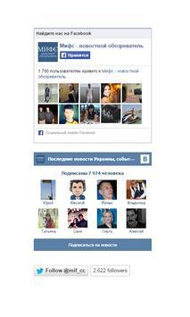 МИФС - новостной обозреватель apk screenshot