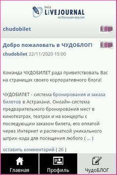 MobileChudobilet screenshot 2