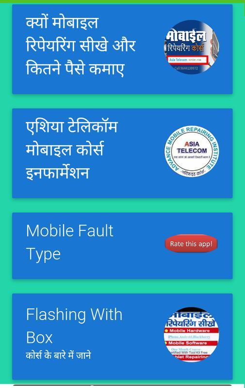 Mobile phone repair: guide to mobile phone repair.