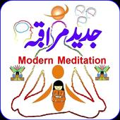 Modern Meditation (جدید مراقبہ ) In Urdu Language icon