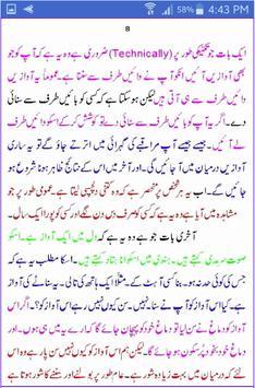 Modern Meditation (جدید مراقبہ ) In Urdu Language screenshot 3