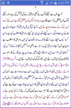 Modern Meditation (جدید مراقبہ ) In Urdu Language screenshot 1
