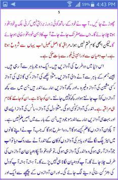 Modern Meditation (جدید مراقبہ ) In Urdu Language screenshot 2